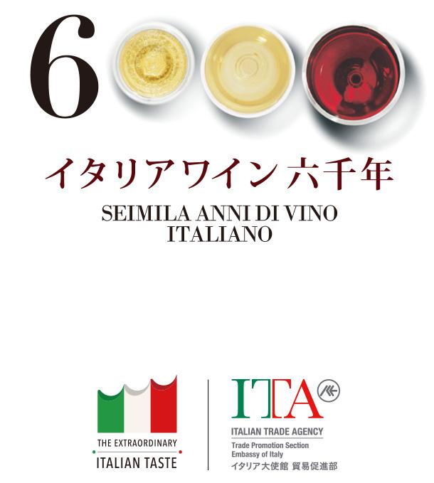 イタリアワイン6000年