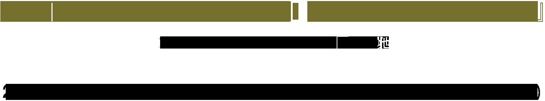 第32回国際宝飾展~IJT2021『南イタリアパビリオン』会場:東京ビッグサイト西ホールA12-38他 2021.1.20(月)~23(木)10:00~18:00 最終日のみ17時まで
