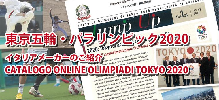 東京五輪・パラリンピック2020イタリアメーカーのご紹介CATALOGO ONLINE OLIMPIADI TOKYO 2020