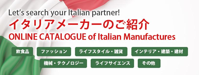 イタリアメーカーのご紹介