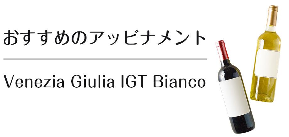 おすすめのアッビナメント Venezia Giulia IGT Bianco