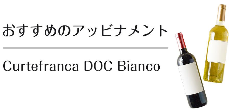 おすすめのアッビナメント Curtefranca DOC Bianco
