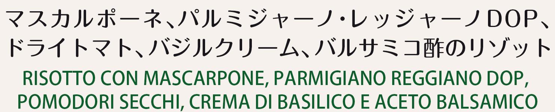 マスカルポーネ、パルミジャーノ・レッジャーノDOP、ドライトマト、バジルクリーム、バルサミコ酢のリゾット