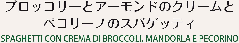 ブロッコリーとアーモンドのクリームとペコリーノのスパゲッティ
