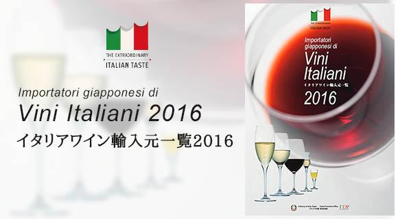 イタリアワイン輸入元一覧2016