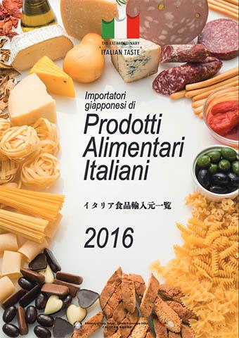 イタリア食品輸入元一覧