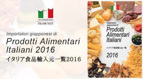 イタリア食品輸入元一覧2016